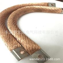 非标纯紫铜绞线软连接 绝缘阻燃透明软连接 电池新能源连接绞线
