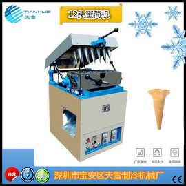 12头蛋筒机 冰激凌威化蛋托机 定制尺寸 甜筒雪糕机 厂家直销