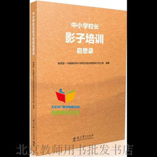 【Genuine】Enlightenment of Shadow Training for Primary and Secondary School Principals