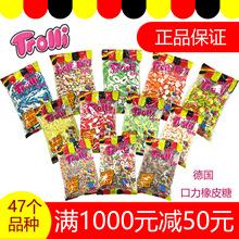 散装Trolli口力橡皮糖批发 近50种口味 迈德乐水果QQ糖果味软糖