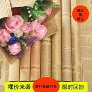 鲜花束包装纸英文报纸复古牛皮纸背景纸包书纸礼品花束包花纸材料