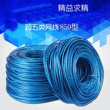 安勝達850無氧銅網絡線纜 超五類屏蔽線阻燃信號線網絡監控線直銷