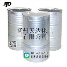 優勢供應 二乙二醇二甲醚DEDM 水性環保溶劑