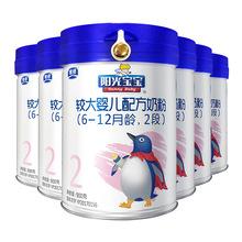 银桥阳光宝宝奶粉2段幼儿婴儿配方牛奶粉900g罐装优+二段6-12个月