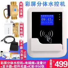 浴室澡堂ic卡水控机智能ic卡插卡淋浴水表分体式控水器计时计量热
