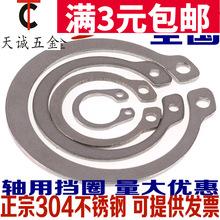 促銷 正宗304不銹鋼 軸卡外卡軸用彈性擋圈 C型卡簧卡環 Φ5-Φ28