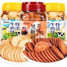 台湾自然素材饼干美味黑糖饼干365g罐装早餐代餐休闲食品零食小吃