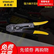 【正品】促銷STANLEY/史丹利強力端子壓接鉗1.25-8mm2  84-841-22