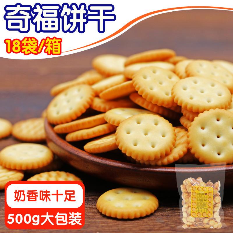 奇福小圆饼葫芦饼500g做雪花酥牛轧饼原材料diy烘焙零食饼干奶香