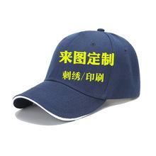 广告帽子定制logo六片三明治棒球帽定做旅游遮阳帽印花公益小红帽