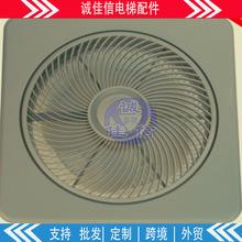 电梯风扇 轿厢风扇 货梯圆型风扇 方形电梯风扇 BRB HD-BRB 220V