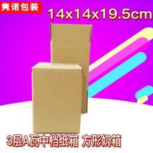 奶粉纸箱子 3层中硬空白专用裸罐气柱装打包装箱 厂家批发1听定做