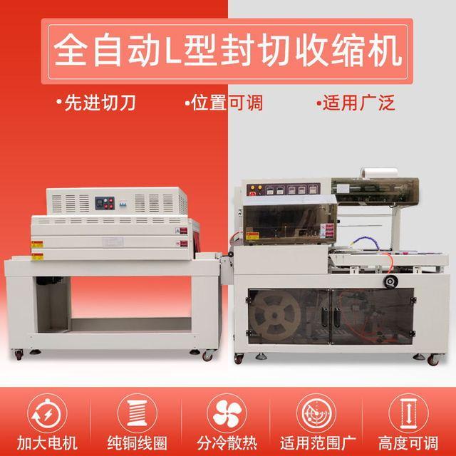 联腾全自动L型封切机,热收缩膜包装机自动包膜收缩机