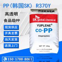 R370Y韩国SK 高透明PP 食品级 聚丙烯 食品容器 注塑成型