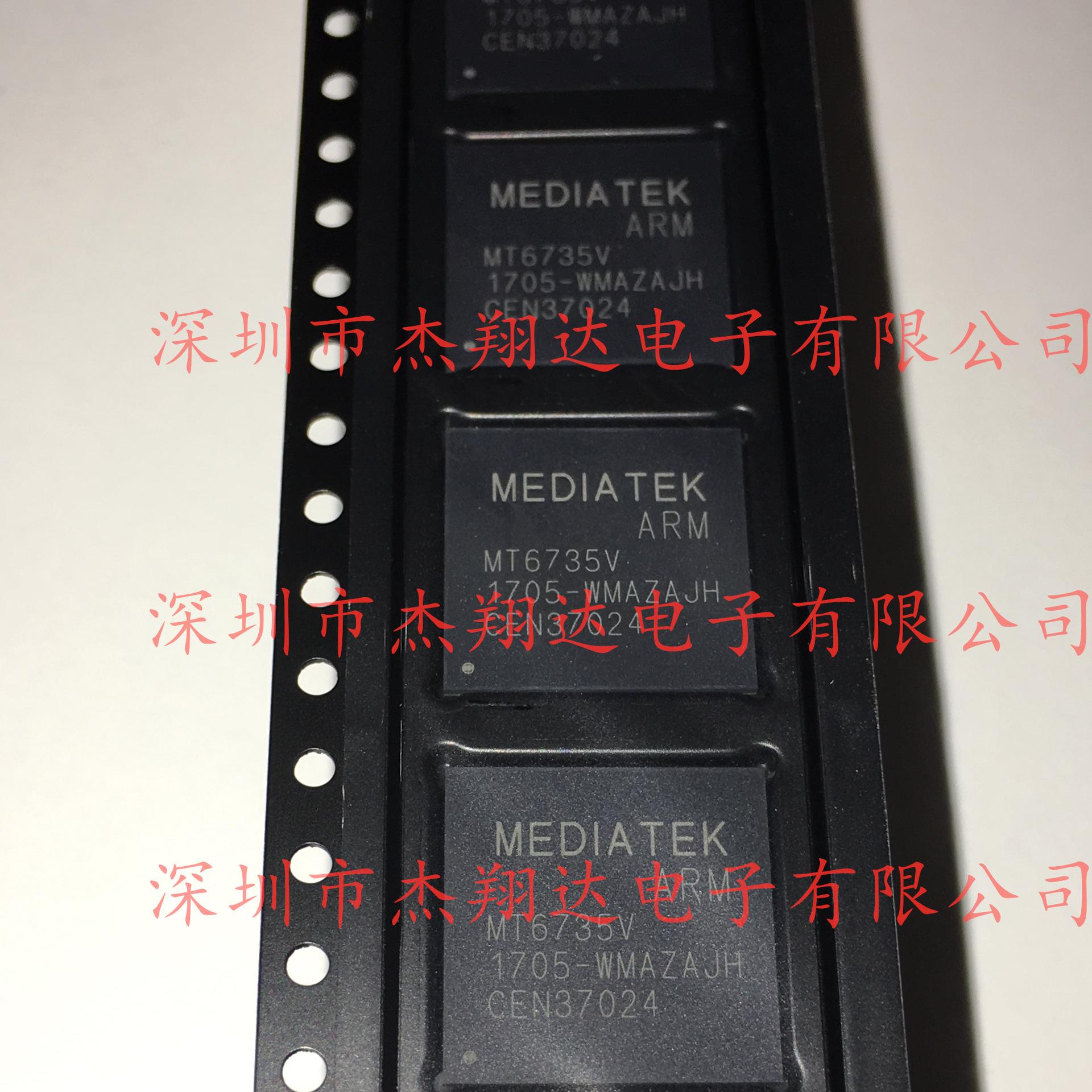 MT6735V MT6735V/WMA MTK 原装现货 价格请咨询为准 也回收