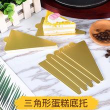 烘焙工具 三角形慕斯蛋糕垫片 芝士金托 蛋糕底托 100张/包