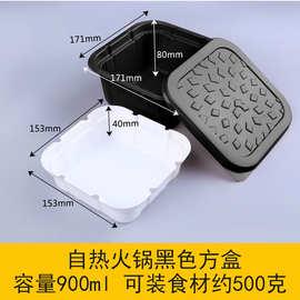方盒自热饭盒一次性自热懒人小火锅盒子发热加热包外卖户外速餐饮