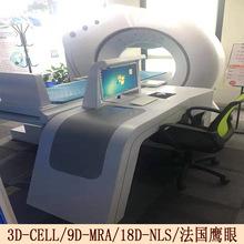 量子/中医/3D-CELL/9D-MRA/18D-NLS/通天眼分析仪人体检测仪