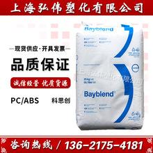 PC/ABS德国拜耳 T45 高光泽 耐高温 抗UV 可电镀 pc/abs 合金塑料