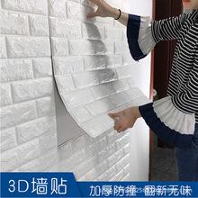 3D立体墙贴厂家批发泡沫壁纸贴纸防水防潮防霉砖纹墙纸自粘背景墙