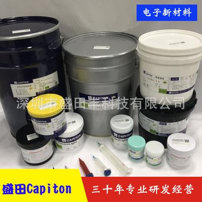 遥控器电路版用碳浆【厂家直销研发定制】