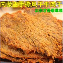 牛肉干内蒙古特产手撕风干牛肉片散装休闲零食五香辣风味500g随机
