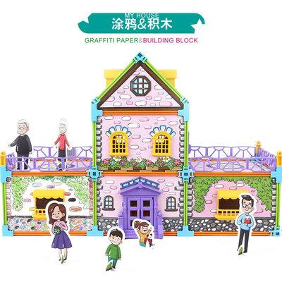 涂鸦积木DIY大房子场景拼装益智玩具 儿童早教亲自互动活动礼品