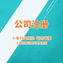 注册公司上海代办营业执照电商工商注销地址变更股权代理记账报税