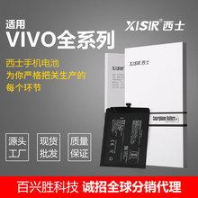 工厂直销适用VIVO手机电池V3MAX6 7X9X20B-91X23品牌手机内置电池