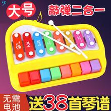 小木琴兒童手敲琴二合一八個月寶寶玩具益智音樂6-12八音10嬰兒8
