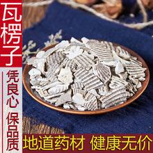 厂家直销中药材 瓦楞子 蛤壳,瓦屋子,瓦垄子,蜡子壳 500克新货