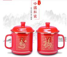 福壽杯福字壽字杯子老人生日回禮杯子中國紅色文化禮品杯骨質瓷杯