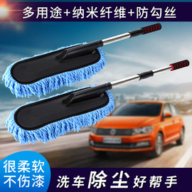 Car retractable wax dragging dust car wash brush car scorpion brush car brush cleaning mop cleaning car wash tool
