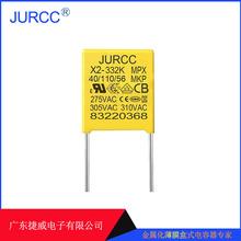 JURCC 安規電容 X2-332K310V / 0.0032uf     小型7.5MM腳距