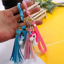 可愛公仔流蘇汽車鑰匙扣獨角獸掛件卡通公仔鑰匙鏈圈包包掛件繩扣