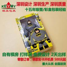 深圳龙岗厂家供应PVC PET PS玩具吸塑包装盒彩卡盒