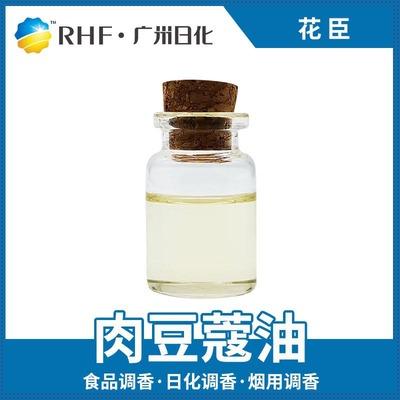 RHF香料 天然肉豆蔻油 食品调香 天然提取 现货花臣肉豆蔻油