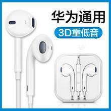 适用华为耳机V20荣耀8 V10 P10 mate9 P9 7X 畅享7s 6X入耳式通用
