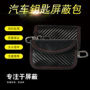 新款外贸爆款RFID防止辐射信号屏蔽套 汽车屏蔽钥匙包手机功能袋
