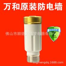 万和电热水器配件防电墙隔电墙E40 E50 E60-T3B-22 T3G-22 T3H-22