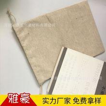 創意品質新款圖書收納袋亞麻抽繩布袋日記本包裝袋生產加工