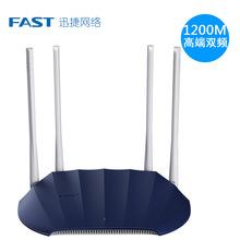 迅捷FAC1200R 4天線1200M 11AC雙頻無線路由器5G信號wifi