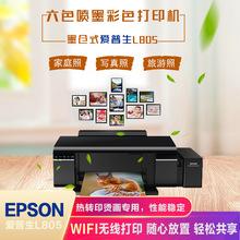 熱轉印專用愛普生L805專業彩色噴墨照片打印機6色噴墨打印機