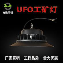 led工礦燈ufo工廠燈 圓形飛蝶燈工業照明燈批發