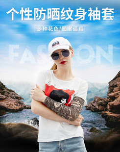 Factory direct supply American summer outdoor products sports tattoo sunscreen sleeves New style outdoor sleeves custom