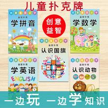 小學生早教益智撲克牌幼兒園兒童看圖識字創意場景類個性學習紙牌