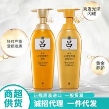 韓國進口RYO/呂黃呂洗發水護發素400ml 光耀護金萃養護滋潤洗發水