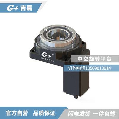 吉嘉中空旋转平台GSN60-18K-OS步进减速器G+ GIGAGER分割器DD马达