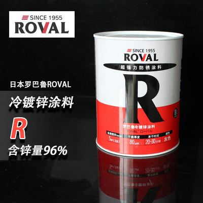 日本罗巴鲁R冷镀锌漆超强力冷金属防腐涂料涂刷型防锈涂料含锌96%