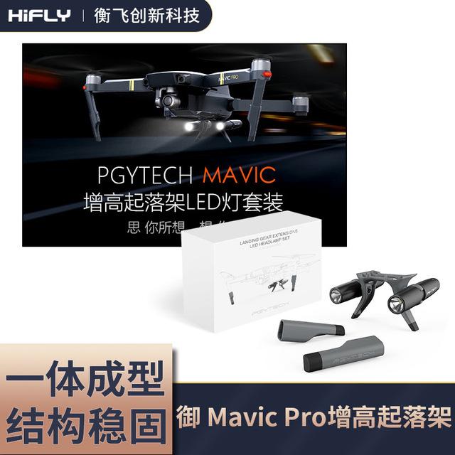 DJI大疆御Mavic PRO增高起落架减震脚架 带LED灯套装无人机配件